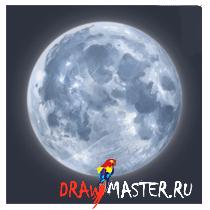 Как нарисовать Луну