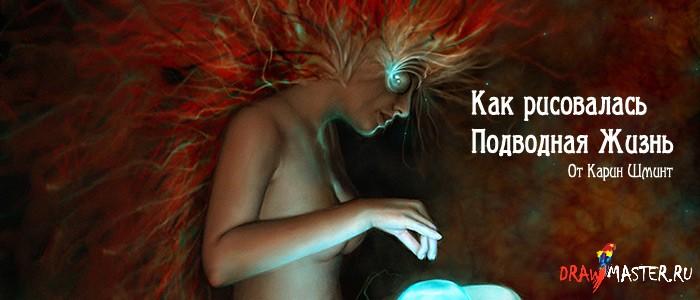 """""""Подводная Жизнь"""" - Королева Медуз"""