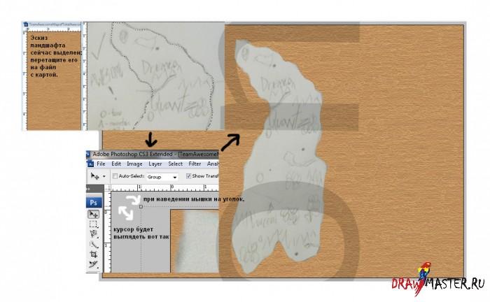 Как нарисовать придуманную географическую Карту