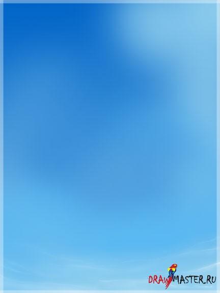 Рисуем небо