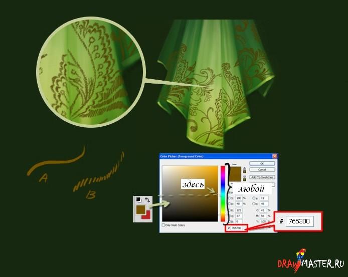 Как нарисовать цветные Узоры на ткани