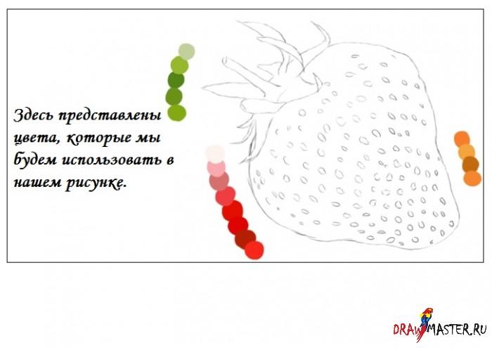 Рисуем клубнику