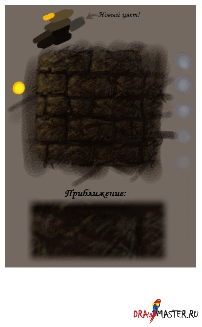 Рисуем Каменную Стену