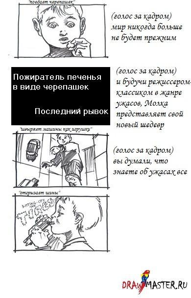 """Создание рисунка от компании """"9 квадратных метров"""""""