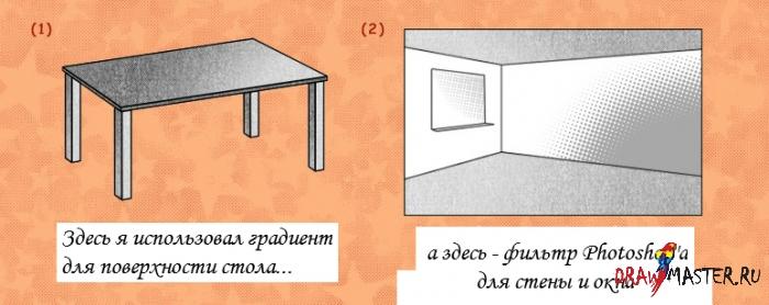 Как раскрасить рисунок Скринтоном (Растровыми Точками)