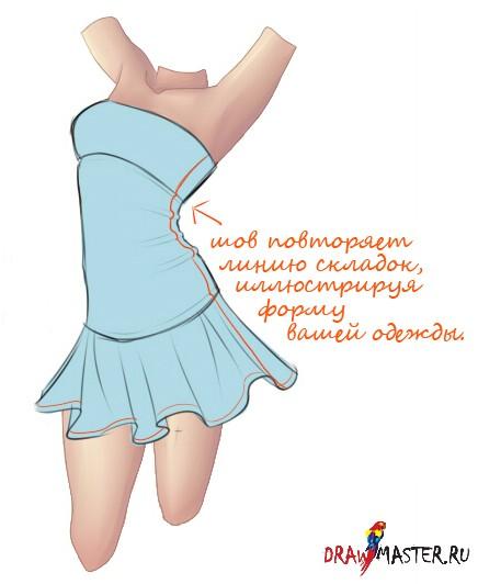 Как нарисовать складки у платья